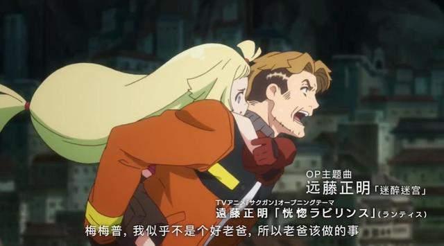 TV动画「SAKUGAN」先导PV公开