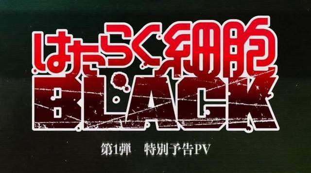 TV动画「工作细胞BLACK」特别PV发布