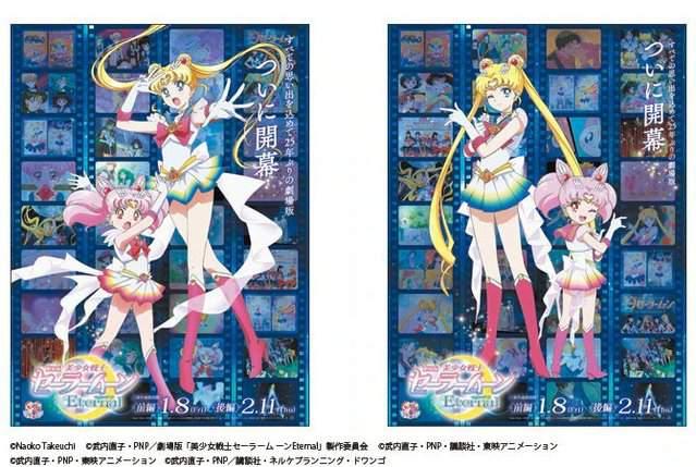 「美少女战士Eternal」朝日新闻的版面宣传图公开