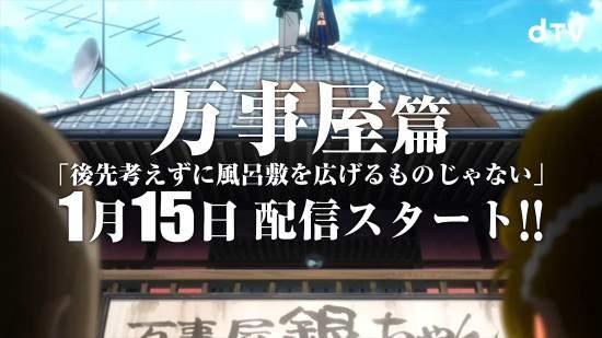 「银魂 THE SEMI-FINAL」万事屋篇全新预告公开
