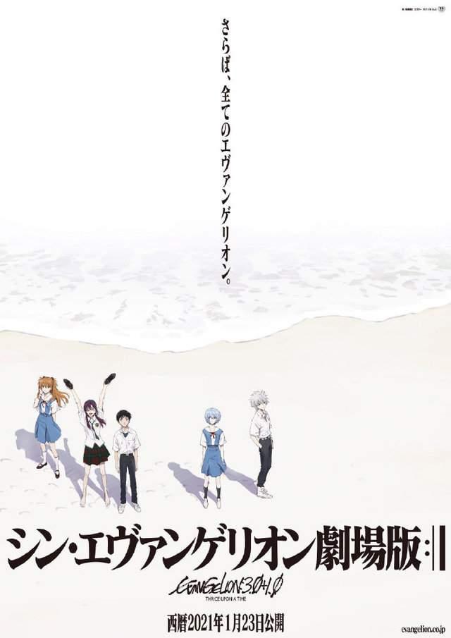 剧场版「新・福音战士剧场版:│▌」最速上映中止