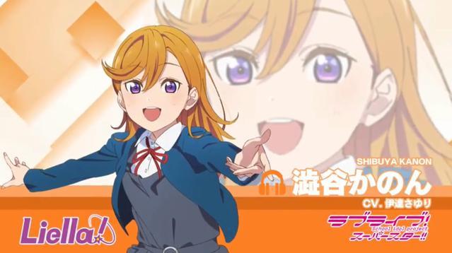 「LoveLive! Superstar!!」Liella!涩谷花音自我介绍影像公开