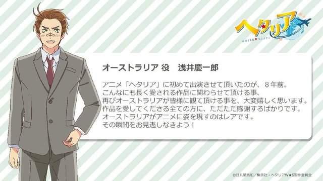 「黑塔利亚 World☆Stars」新作动画追加第4弹CAST公开