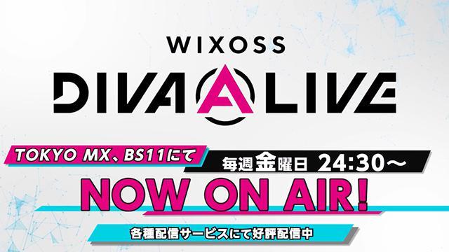 电视动画「WIXOSS DIVA(A) LIVE」宣传CM公开