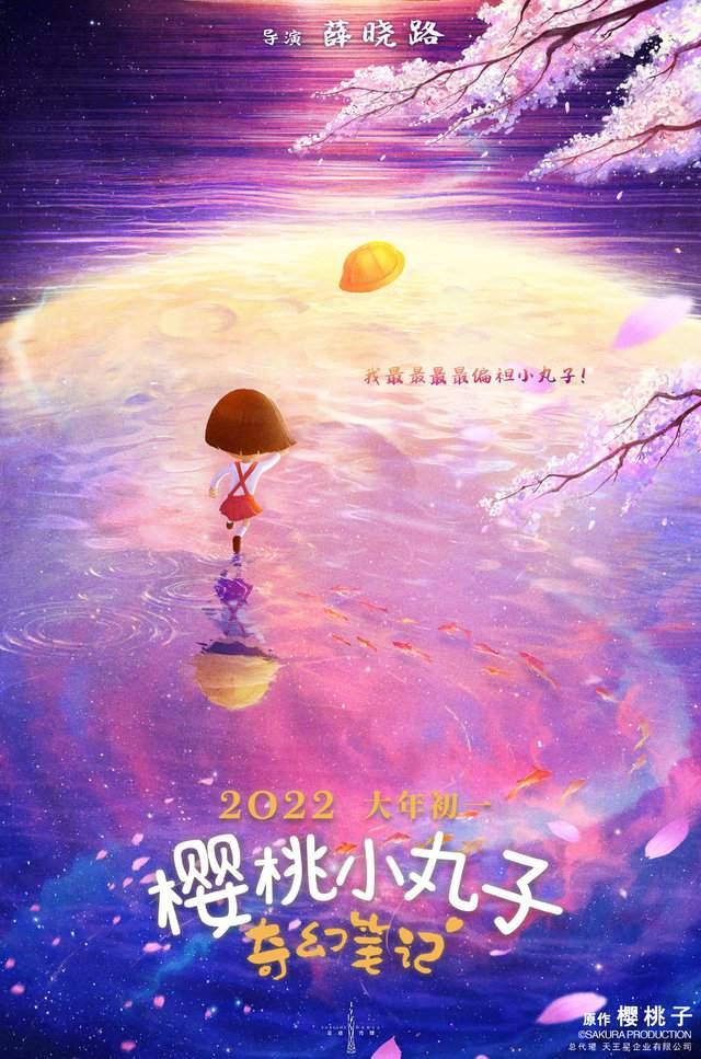 3D动画电影「樱桃小丸子奇幻笔记」定档2022年大年初一