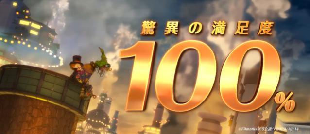 「烟囱小镇的普佩尔」公开最新宣传CM「勇气篇」