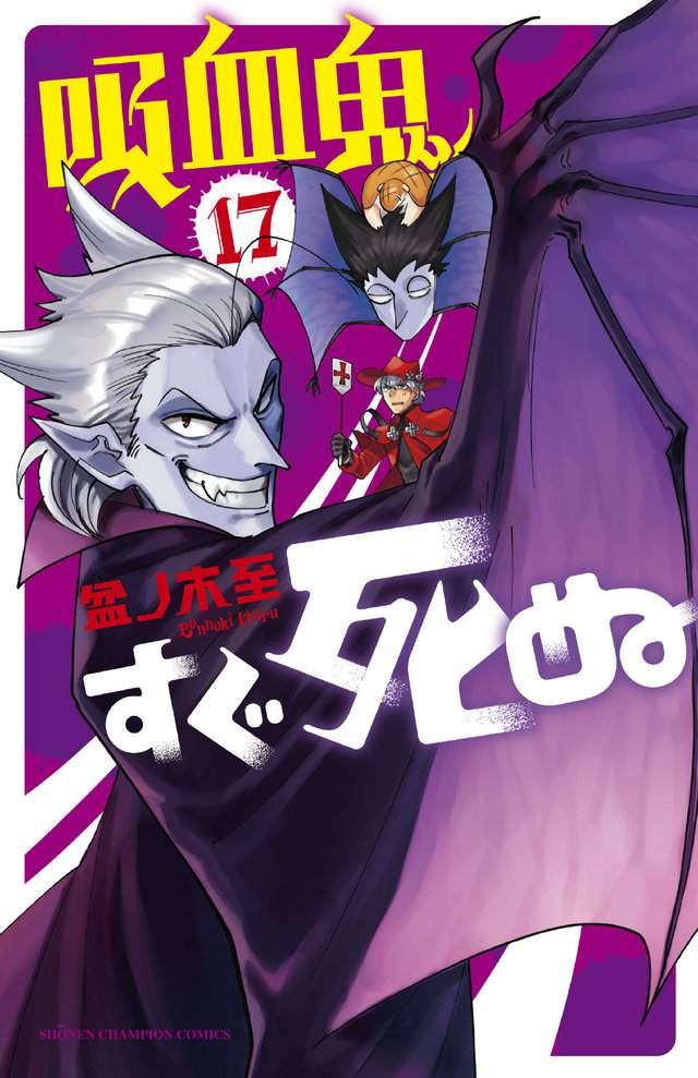 漫画「吸血鬼马上死」第17卷封面公开