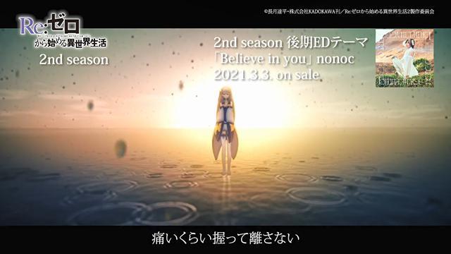 「Re:从零开始的异世界生活」第二季后篇ED主题曲「Believe in you」MV公开