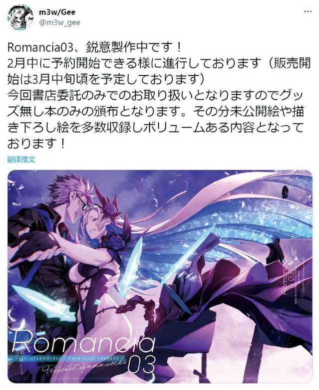 三轮士郎新刊「Romancia03」封面公开