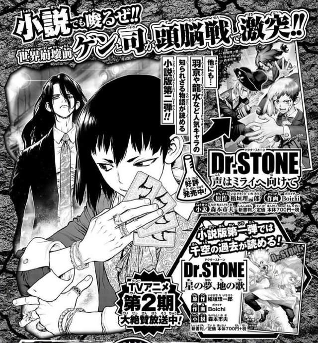 「Dr. Stone石纪元」小说宣传插画公开