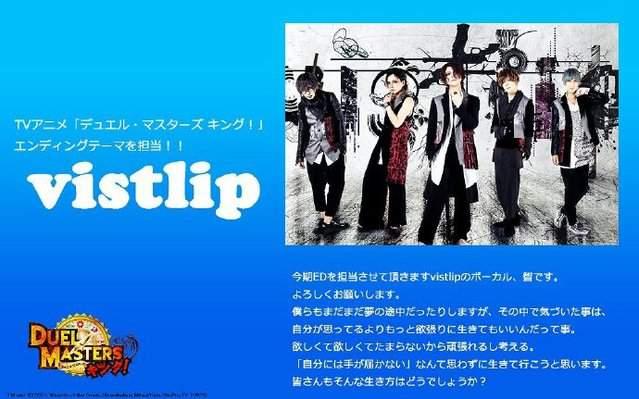 「决斗大师」系列新作「决斗大师 王者!」将于4月播出