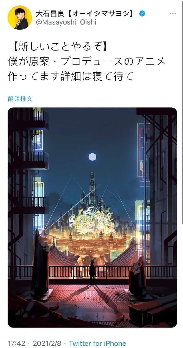 歌手大石昌良担任制作的动画项目正在进行中