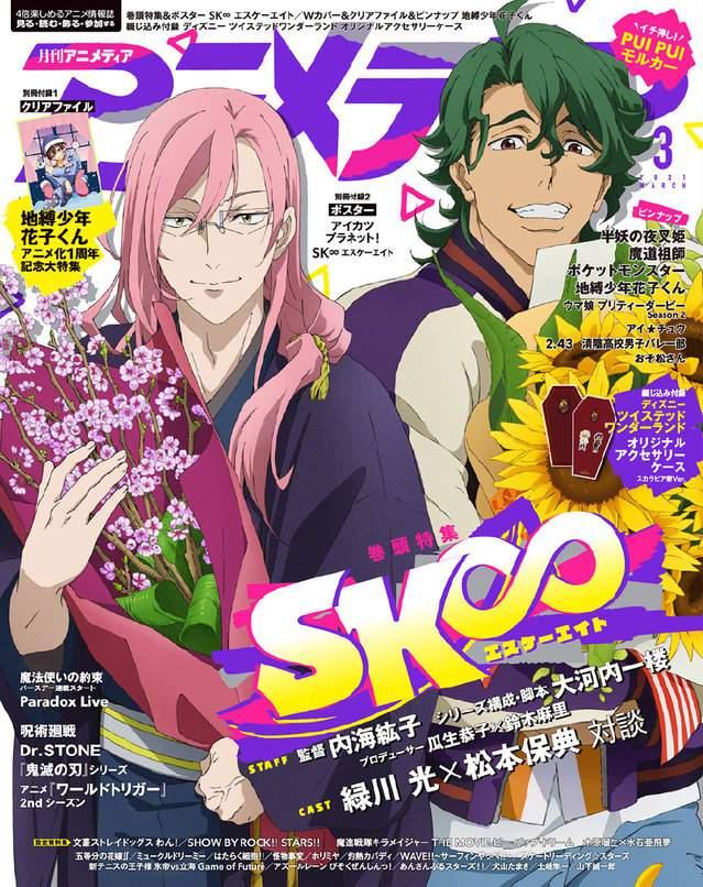 杂志「アニメディア」3月号封面公开