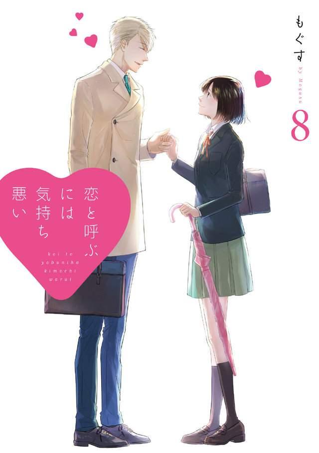 漫画「如果这叫爱情感觉会很恶心」最终卷封面公开