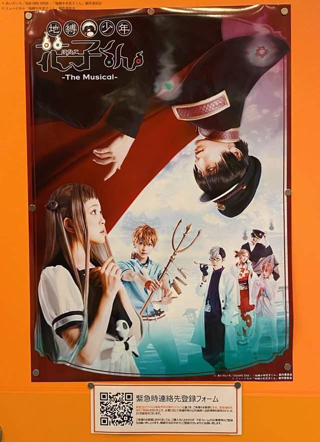 「地缚少年花子君」作者あいだいろ公开音乐剧宣传绘