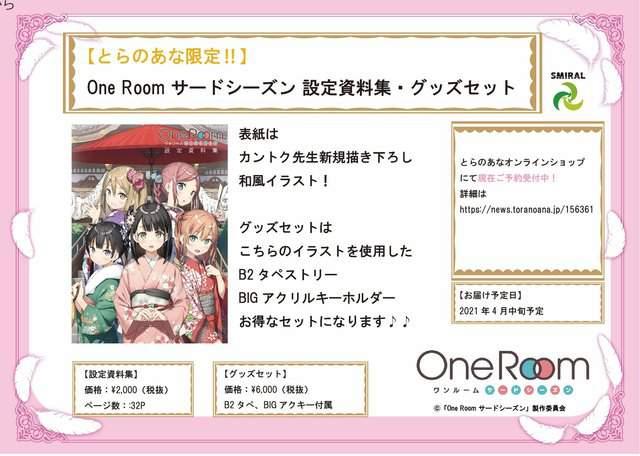 动画「One Room」官方设定资料集封面公开