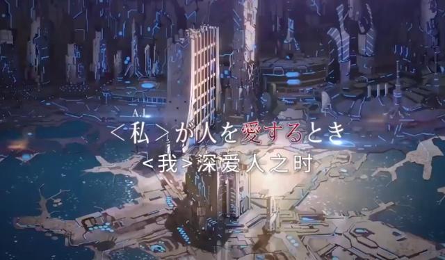 「Vivy -Fluorite Eye's Song-」第3弹概念PV公开