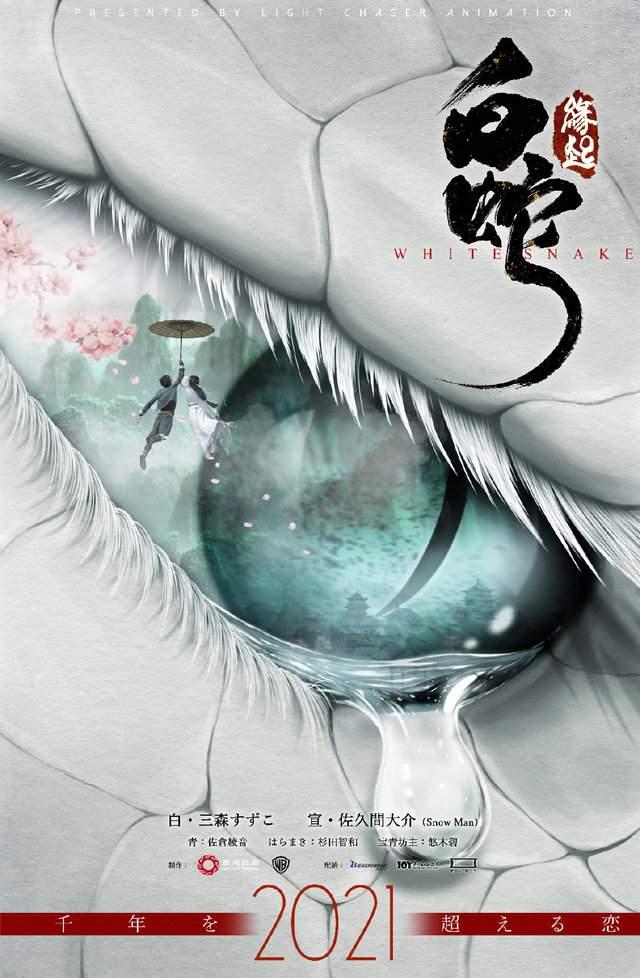 「白蛇:缘起」日语配音版将于今夏在日本上映