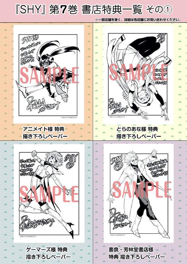 漫画「SHY」公开第7卷店铺特典图
