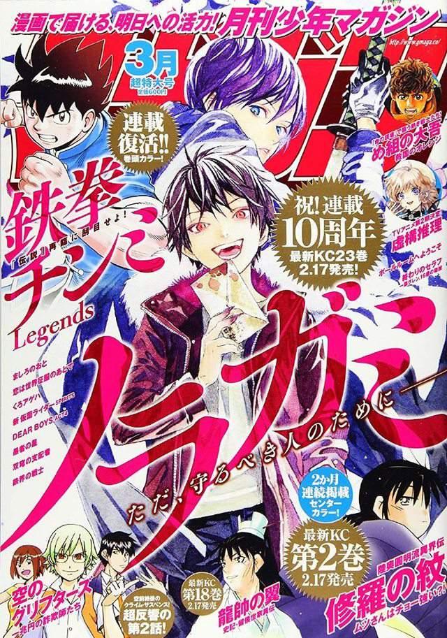漫画「野良神」连载十周年杂志封面公开