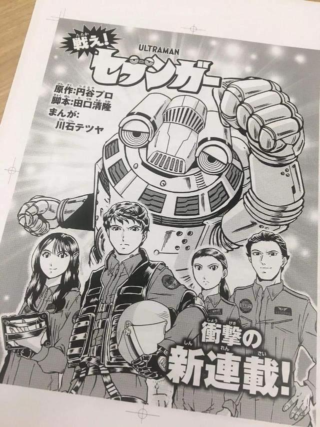 「泽塔奥特曼」连载漫画封面图公开 即将开启连载