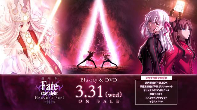 「命运之夜——天之杯3:春之歌」最新PV公开 数字特绘封面解禁