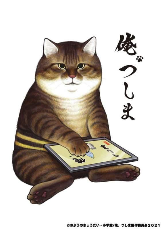 人气漫画「我是TSUSHIMA」宣布TV动画化