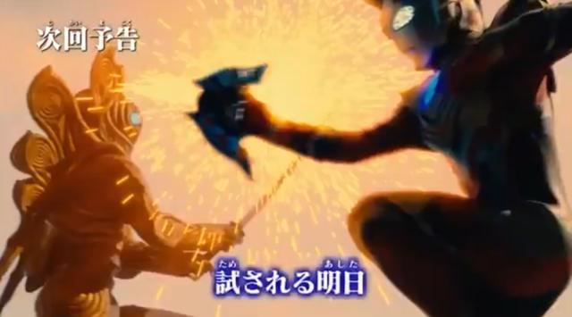 「泽塔奥特曼英雄传 英雄历程」第九话预告PV公开
