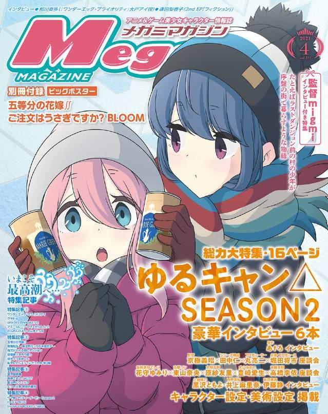 杂志「Megami MAGAZINE」2021年4月号封面公开