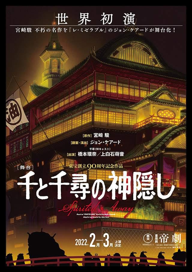 动画电影「千与千寻」宣布将推出舞台剧