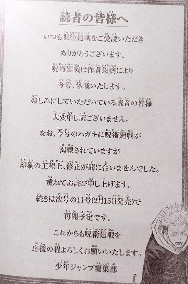 漫画「咒术回战」因作者急病本周休刊