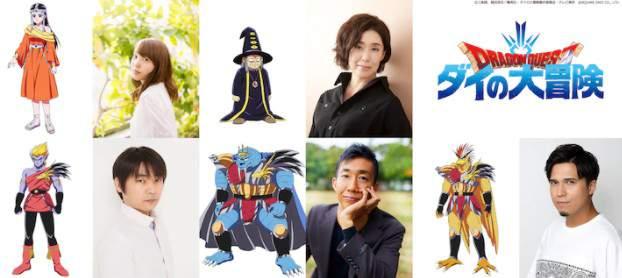TV动画「勇者斗恶龙:达尔大冒险」新角色公开
