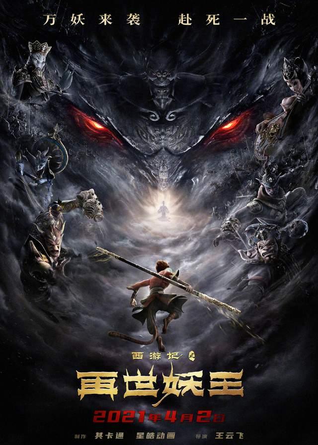 动画电影「西游记之再世妖王」宣布提档