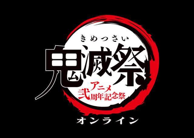 「鬼灭之刃」将于2月14日推出动画两周年纪念活动