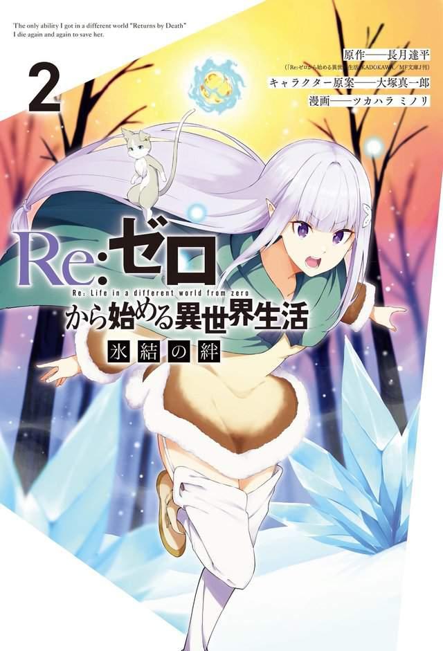 「Re:从零开始的异世界生活 冰结之绊」第二卷即将发售