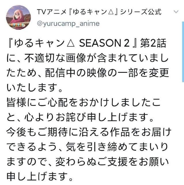 「摇曳露营△」官方为动画第2话中不合适的图像道歉
