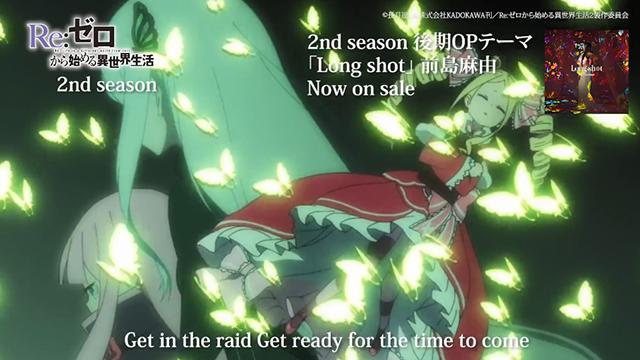 「Re:0」第二季后篇OP主题曲「Long shot」试听MV公开