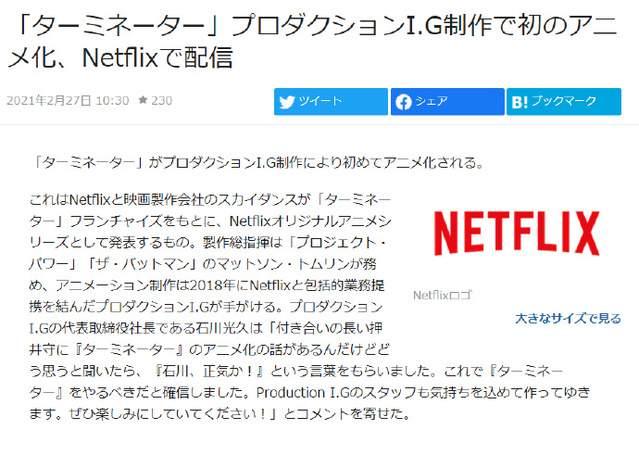Netflix宣布「终结者」系列将动画化