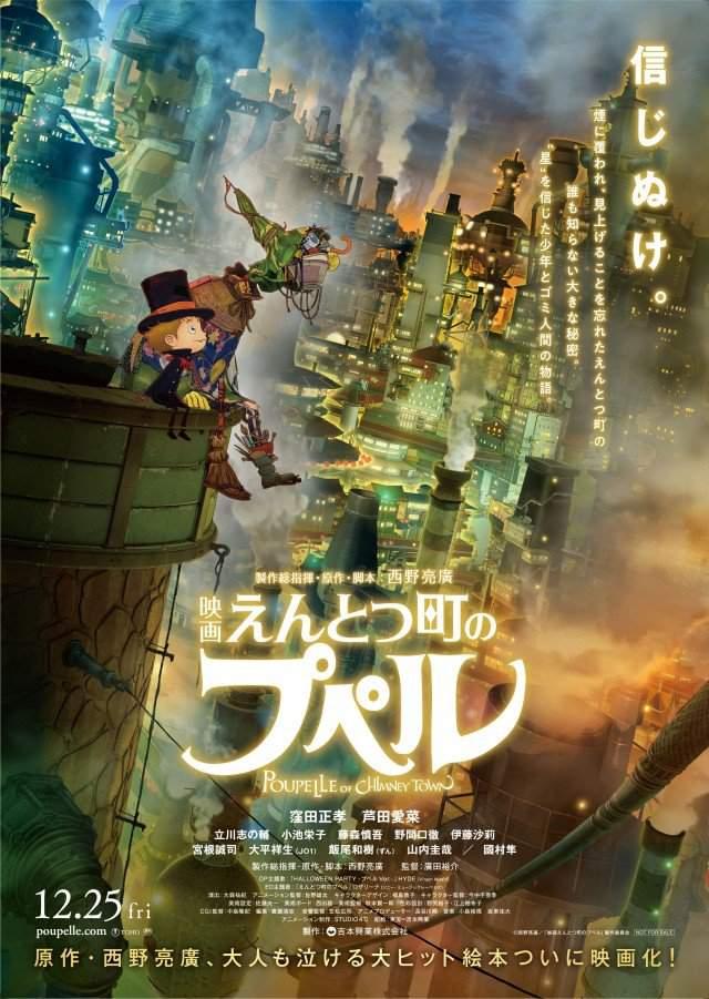 日本电影学院奖优秀动画奖入围名单公开