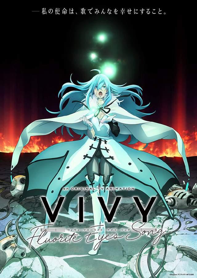 TV动画「Vivy -Fluorite Eye's Song-」声优、歌曲等新情报公开