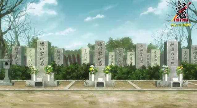 「银魂 THE FINAL」剧情高潮后影像公开