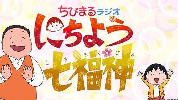 「樱桃小丸子」特别动画新角色声优公开