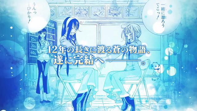 「蓝海少女」第16卷和17卷发售宣传CM公开
