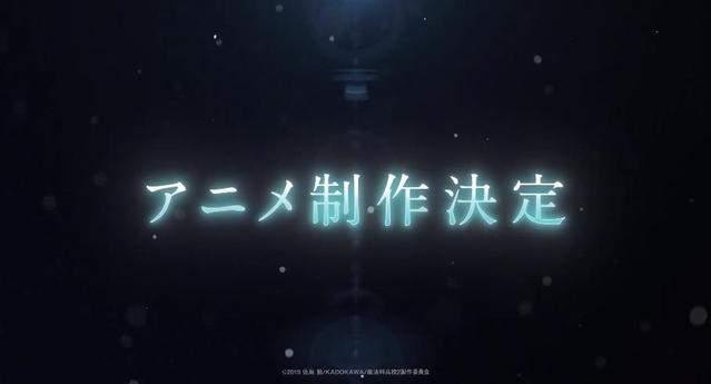 「魔法科高校的劣等生:追忆篇」动画化特报PV公开