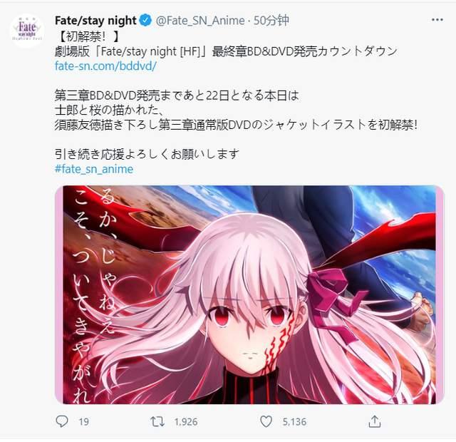 「Fate/stay night [HF] Ⅲ.春之歌」公布DVD通常版封面