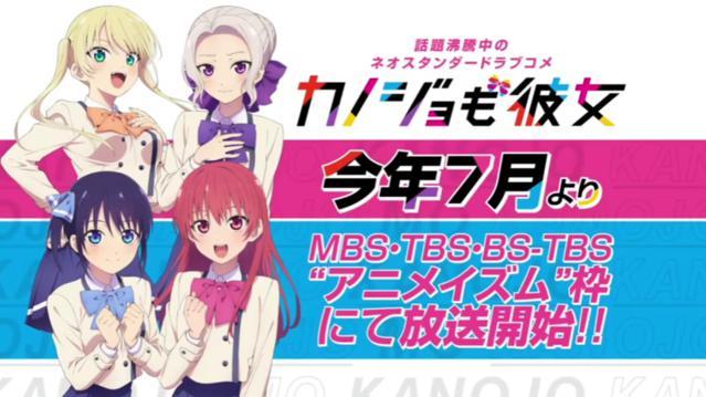 TV动画「女友成双」先行PV公开
