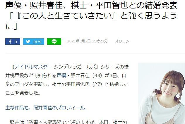 声优照井春佳宣布已和棋手平田智也结婚