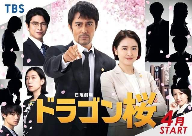 漫改日剧「龙樱2」追加演员