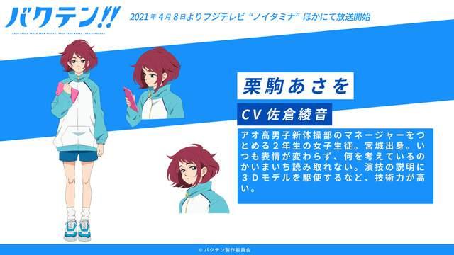 TV动画「后空翻!!」宣布追加声优