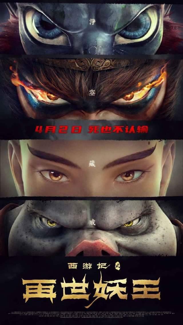 动画电影「西游记之再世妖王」新海报公开